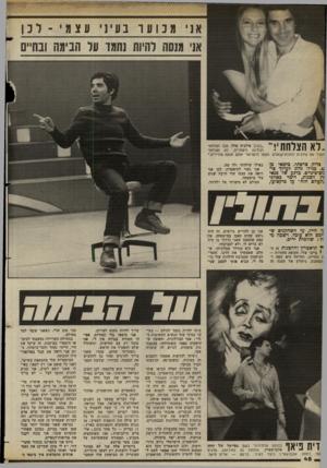 העולם הזה - גליון 2381 - 20 באפריל 1983 - עמוד 48 | מנוער בעיני אני עצמי ־ רכן אני מגסה להיות ש מו על הנימה ובחיים לא הצלחתי! ,בערב אילנית סולו, שבו הצלחתי מבחינה מיסחרית, לא הצלחתי ־הפוך את אילנית לזמרת־קבארם.