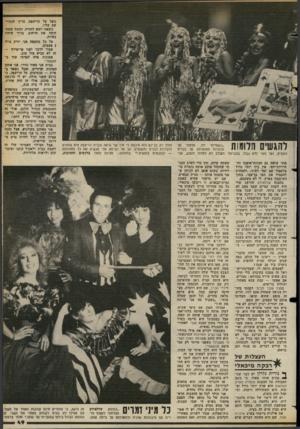 העולם הזה - גליון 2381 - 20 באפריל 1983 - עמוד 49 | נופל על הריצפה, צריו להתיי שב עליו. כשאני יוצא לחזרה, וחתול שחור חוצה את הרחוב, ברור שיהיו בעיות. על כל מחמאה אני יורק מייד 3פעמים. אסור לדבר לפני פרימירה — זה