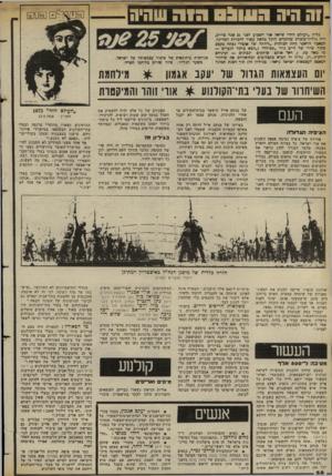 העולם הזה - גליון 2381 - 20 באפריל 1983 - עמוד 58 | וה היה נליון ״העולם הזה״ שראה אור השבוע לפכי 25 עמה כדיוק, היה גיליין־מזכרת שהוקדש לרגל מלאת עשור להכרזה המדינה. המאמר הראשי תחת הכותרת ״לידתה של אומה״ נפתח