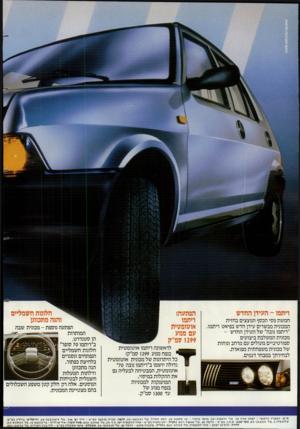 העולם הזה - גליון 2381 - 20 באפריל 1983 - עמוד 60 | ריחמו ־ העידן החדש חמשת פסי הכסף הנוצצים בחזית המכונית מבשרים עידן חדש בפיאט ריתמו, ״ריתמו נובה״ של העידן החדש - מכונית המשלבת ביצועים ספורטיביים מעולים עם