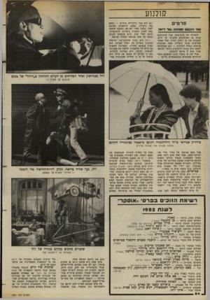 העולם הזה - גליון 2381 - 20 באפריל 1983 - עמוד 64 | קולנוע סרטי סוד הזזסם תנלתז? עוד ד*11ד! לכאורה זהו סרט־מתח, אבל סרט־מתח שונה מן המותחנים שהכרנו עד היום. לכאורה אין בו רעיון רציני, אבל אפשר שהרעיון מונח