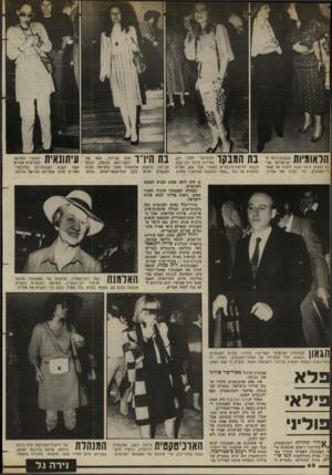 העולם הזה - גליון 2381 - 20 באפריל 1983 - עמוד 68 | הלאומיות הפסנתרניות הישראליות פנינה זלצמן ורות מנזה מיהרו אל מאח־רי־הקלעים, כדי לברך את פוליני. בת המבקר המוסיקלי מנוד רון, החיילת סיכל רון (,)20 לבשה