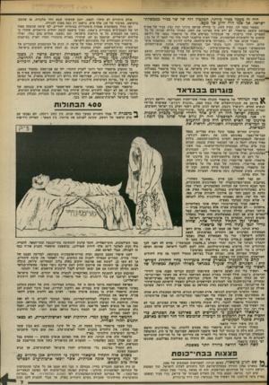 העולם הזה - גליון 2381 - 20 באפריל 1983 - עמוד 7 | היה זה מעמד בכיר כיותר, המקביל לזה של שר בכיר בממשלת־ישראל. אך שמו היה ידוע אך מעט. (כאשד נמסר לנו, בקיץ ,1975 כי סודרה פגישה בינינו ובין נציג בכיר של אש״ף