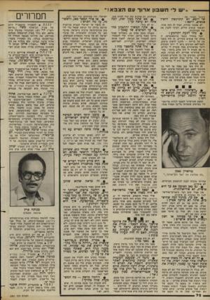 העולם הזה - גליון 2381 - 20 באפריל 1983 - עמוד 72 | ..׳ש לי חשבון ארוך עם ה צב א!״ (המשך נזענזוד )36 של רופא, לא התרגשת להציל אנשים, לרפא? לא אהבתי מחלות. תמיד זה דחה אותי, ושנאתי אנשים חולים. רציתי להבין את סוד
