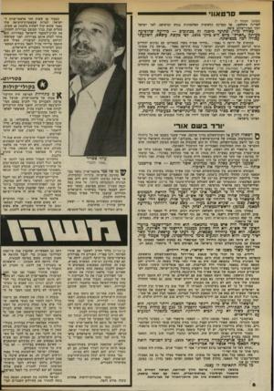 העולם הזה - גליון 2381 - 20 באפריל 1983 - עמוד 8 | כעבור 36 שעות חזר פלאטו־שרון ל ישראל. למרות שבאשרת־היציאה שלו נאמר שהוא יכול לשהות בלבנון 48 שעות, החליט קצץ בכיר המוצב בביירות להחזיר את הח״כ-לשעבר לישראל