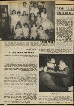 העולם הזה - גליון 2382 - 27 באפריל 1983 - עמוד 9 | אך שום פלסטיני לא נרדף על־ידי ממשלת ארצות־הכרית כמו עיצאם סרטאווי. … (בהמשך הסידרה: היחסים בין עיצאם סרטאווי ויאסר ערפאת ומילחמתו של סרטאווי בקבוצת