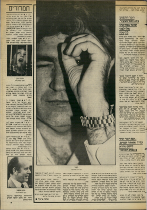 העולם הזה - גליון 2383 - 4 במאי 1983 - עמוד 8 | זכה בפרס הספרות הבינלאומי לשלום לשנת 1983 הסופר היהודי־אמריקאי עטור־הפרסים אלי המד הוגבוגן גלגגגטל הצעיד, וגזפר במיאהו שלו לפגי 20 שנה ¥ה היה המצב כאשר הגיע