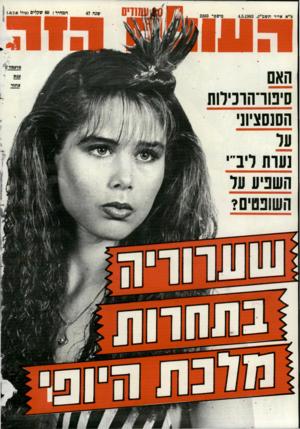 העולם הזה - גליון 2383 - 4 במאי 1983