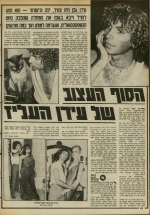 העולם הזה - גליון 2384 - 11 במאי 1983 - עמוד 11 | עידן גבו היה צעיר בה ו3ישוונ -הוא שע לחו״ ל וייבא בגונו את המחלה שהנכה סיוט ההומוסקסואלים, ושגומה למותו חוו כמה חודשים גפן״ .בתוך הדירה היו הבובות יושבות כל