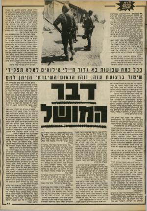 העולם הזה - גליון 2384 - 11 במאי 1983 - עמוד 14 | הריבוי הטיבעי ברצועת עזה הוא הגדול ביותר ״ בעולם, אומר סגן־אלוף אלי. … גם אין שום סיכוי להרחבת ההתנחלות היהודית ברצועת עזה. אין צורך שסגן־אלוף אלי יאמר את