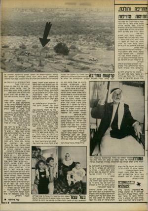 העולם הזה - גליון 2384 - 11 במאי 1983 - עמוד 18 | מחריפה 11 זולכת. חתימות !¥11111 מזוייפות וודו! שוטרי מישמר־הגבול. היא טענה, כמו אנשים אחרים בכפר, כי איש מיש־מר־הגבול נפצע כתוצאה מיריות שנפלטו במהלך המריבה