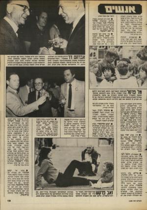 העולם הזה - גליון 2384 - 11 במאי 1983 - עמוד 20 | חמישי שעבר בהארץ, השפיע על הח״כית מאוד. ההורים שבנם ירון נהרג בקרב על הבופור בתחילת מילחמת הלבנון, קראו לראש־הממשלה לעצור את ההרג בצפון. .הייתי קובעת שהמיכתב