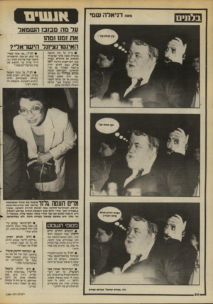 העולם הזה - גליון 2384 - 11 במאי 1983 - עמוד 21 | בל תי ם על מה מבזבז השמאל את זמנו 1מה1 האינטרנציונל הישראלי? בדיון על חוק ההונאה בכשרות טענה אלוני שמשגיחי הכשרות הם מיותרים. בעודה פונה לשר־הפנים והדתות יוסח