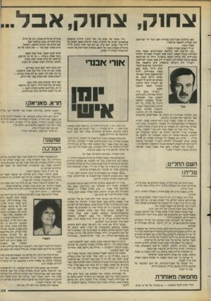 העולם הזה - גליון 2384 - 11 במאי 1983 - עמוד 24 | אך ניתן לי פיצוי: שושנה דמארי. אמנם, מישהו העמיד ברוב איוולתו את שושנה דמארי על בימה אחת עם להקה צבאית, וזה היה כמו התחרות בין תיזמורח כיתה ג׳