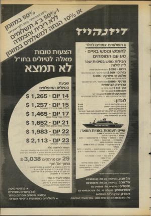 העולם הזה - גליון 2384 - 11 במאי 1983 - עמוד 28 | 6תשלומים צמודי לדולר לחופש ונופש באיי סע עם המומחים חבילות נופש בטיסות שכר ל־ 7לילות רודוס 285 - כרתים ־ 269 פלמה דה מיורקה ־ $395 $דרגת ת״רות/חצי פנסיון $דרגת