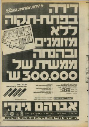 העולם הזה - גליון 2384 - 11 במאי 1983 - עמוד 30 | מבצע חד פעמי למכירת 5דירות בנות 4חדרים בבנין יוקרת• באחד האזורים היפים ביותר בפתחתקוה ברח׳ בן־צבי. מחיר מחיחן 7 5 , 0 0 0דולר מחיר מבצע 6 6 , 5 0 0זזלר אפשרות