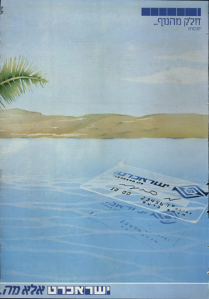 העולם הזה - גליון 2384 - 11 במאי 1983 - עמוד 32 | מי טל חל ק מהנוף... ים מרת 8ף ד¥1^ ¥ 1ז[ אלא