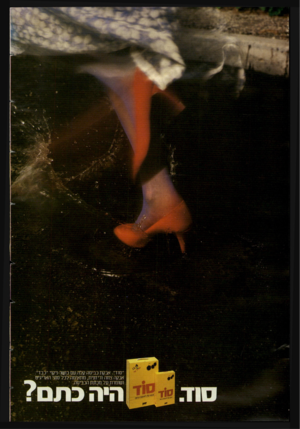 העולם הזה - גליון 2384 - 11 במאי 1983 - עמוד 33 |