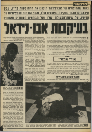 העולם הזה - גליון 2384 - 11 במאי 1983 - עמוד 34 | עסו; עיצאם סוטאוו׳ בחקיות הבשעים שלו, ואסר הוכחות סנסציוניות ער מניעיו, ער שיטת־הבעורה שר 1וער הגורמים העומדים מאשויו ¥והי אורגיה פוליטית אמיתית,״ אמר עיצאם
