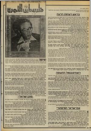 העולם הזה - גליון 2384 - 11 במאי 1983 - עמוד 35 | (המשך מעמוד 133 בעת ביצוע ההתנקשות בארגוב ישב אבו־נידאל, כפי שנודע לסרטאווי, בדמשק. בעת רצח סרטאווי עצמו, פעל אבו־נידאל מבגדאד. בראשר שי מת הרצח ^ ־ 4בינואר