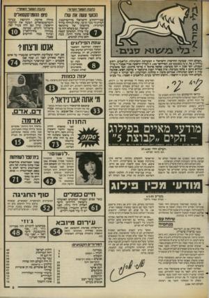 העולם הזה - גליון 2384 - 11 במאי 1983 - עמוד 4 | כ תב ת השש־ האחורי: כ תב ת ה שער הקדמי: המשי עשה את שרו סיוט ההומוסקסואלים שכיר־החרב הישראלי בדרופ-לבנון, המייג׳ור סעד חדאד, עלה לגדולה בדרך המיקרה: ביוזמתו של