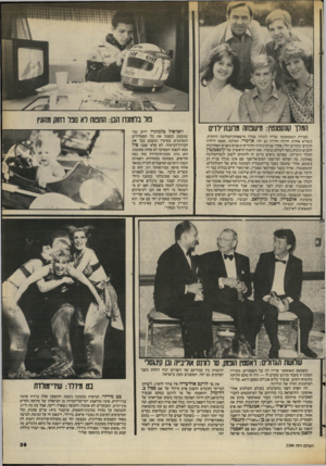 העולם הזה - גליון 2384 - 11 במאי 1983 - עמוד 40 | הגלו קונסטנטין: מישכחה מוובתיילדים בטירת האמס טד שליד לונדון מבלה מישפחת־המלוכה היוונית, כשהיא אחוזת חדווה וחרדה גם יחד. אן־מרי, המלכה, מצפה לילדה הרביעי בחודש