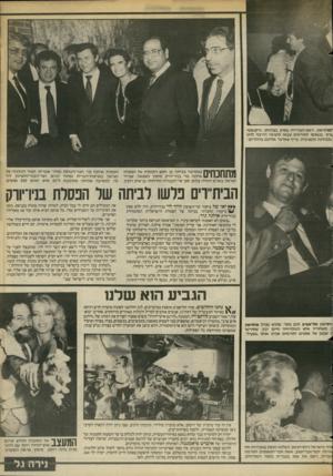 העולם הזה - גליון 2384 - 11 במאי 1983 - עמוד 42 | .״ | ¥ך 1ו | ך ך | 1ך | במסיבה בביתה בן חמש הקומות של הפסלת 1 1 1 1 #1אילנה גור בניו־יורק, מימין לשמאל: שגריר ישראל בארם יהודה בלום, סגן שר־העבודה והרווחה