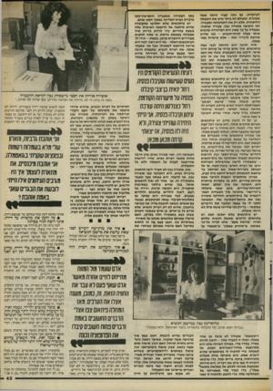 העולם הזה - גליון 2384 - 11 במאי 1983 - עמוד 44 | הביקורת. גם נינה קציר היתה אשה מבוגרת, ומעולם לא ביקר איש את הופעתה החיצונית. אלא רק את התנהגותה ומעשיה. ואז הופיעה אופירה נבון, צעירה יפהפיה, שעמדה על כך שאין