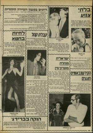 העולם הזה - גליון 2384 - 11 במאי 1983 - עמוד 47 | רוזנים בסגנון העיירה היהודית חתונה בסיגנון העיירה היהודית עם מוסיקה, תפאורה ואוכל — תיעוד ב־ 19 בחודש במלון דן, עם 1000 מוזמנים. יום קודם תתקיים קבלת־פנים