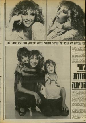 העולם הזה - גליון 2384 - 11 במאי 1983 - עמוד 49 | פני שנתיים היא עזבה את ישראל בחשאי וברחה לניו־יורק. כעת היא רוצה לשוב 1פני שנ תיי ם היא עזבה את ביתה שברחוב טרומפלדור ל־אביב, לקחה עימה את שני ילדיה, עה בחשאי