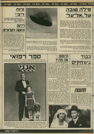 העולם הזה - גליון 2384 - 11 במאי 1983 - עמוד 52 | נם זה ...וגם זה...וגם זה...וגם זה...וגם זה ...וגם זה 1...גם זה...וגם זה 1...נם זה...וגם זה.״1 מי להט 1ב ה ע ל״ א ל־ ע ל ליב 11111118 ישראל סחרוב: נמאם לי לעשות
