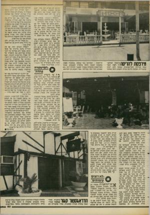 העולם הזה - גליון 2384 - 11 במאי 1983 - עמוד 54 | מיופסת להריסה צאת בטיילת התל־אביבית, נבנתה ללא רשיון מהעירייה, ומהווה חריגת בנייה. השבוע החלו בשלבי הריסתה -המזרקה כבר נעלמה. במסעדה המזח, בתמונה למטה, החלו