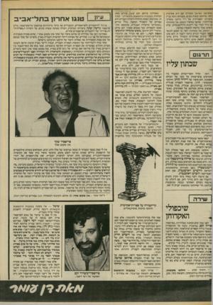 העולם הזה - גליון 2384 - 11 במאי 1983 - עמוד 58 | מוסיאון ישראל הסקירה שם היא אקדמית יותר, מרתקת עשרת מונים, מעמיקה ורבת עניין מיצירתו הספרותית של ד״ר גידעון עופרת־פרידלנרר, שחשף בסיפרו המסע אל מתתיהו פן גרול