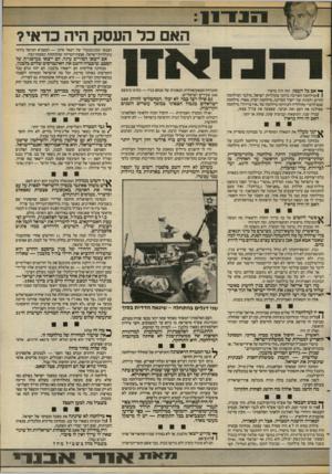 העולם הזה - גליון 2384 - 11 במאי 1983 - עמוד 6 | הצבאי המונומנטלי של רפאל איתן — המצביא הכושל ביותר בתולדות־ישראל, פצצת־הסרחון שהתחזתה כפצצת־נפץ. אם ייצאו הסורים עתה, הם ייצאו במיסגרת של הסכם, שיבטיח היטב את