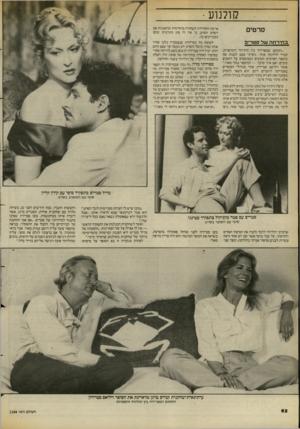 העולם הזה - גליון 2384 - 11 במאי 1983 - עמוד 63 | קולנוע - סרטים בחירתה של ס ט רי פ ״התהום שמפרידה בין הוליווד והסיפרות, תמיד הדהימה אותי. ניסיתי פעם למנות את מיספר הסרטים הטובים המבוססים על רומנים טובים, ואם