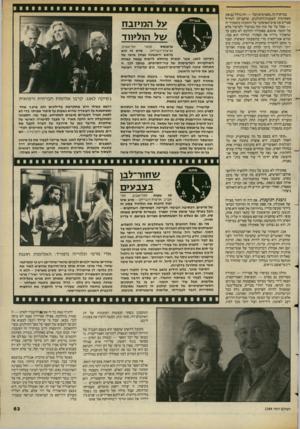 העולם הזה - גליון 2384 - 11 במאי 1983 - עמוד 64 | במיקרה זה, מסכימים הכל — וזה כולל גם את האקדמיה לאמנות־הקולנוע, שהעניקה למריל סטריפ את פרם האוסקר על הופעתה בתפקיד זה — שכל צל של גוון זכה בטיפול ולביטוי מלא