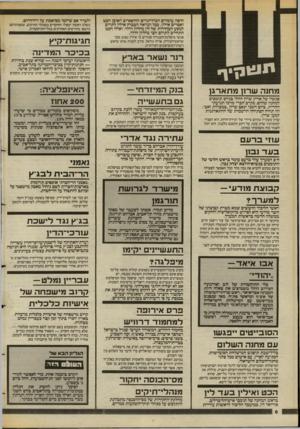 העולם הזה - גליון 2384 - 11 במאי 1983 - עמוד 7 | חיפה עומדים המיליונרים החיפאיים ראובן הבט ואפרים אילץ. ככל הנראה הבטיח אילץ לתרום למסע הבחירות של לין מיליון דולר, ואילו הבט התחייב לתרום חצי מיליון דולר. אנשי