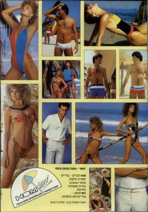 העולם הזה - גליון 2384 - 11 במאי 1983 - עמוד 71 | יומאר -אופנה בעיצוב צרפתי ו^וסו-ו לגברים -בגדי־ים וספורט, חולצות, מכנסי 0 £ו בגזרות אופנתיות מחויטות. ו 0ו\/ו לנשים - בגדי־ים וחוף, אימוניות. יומאר טקס טיל