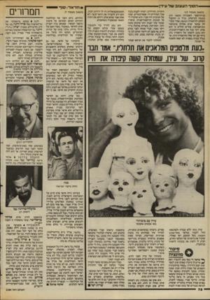 העולם הזה - גליון 2384 - 11 במאי 1983 - עמוד 73 | הסוף העצוב של עידן (המשך מעמוד )10 בבית־הספר לאמנויות תלמה ילין במגמה למישחק. בגיל 21 התקבל כשחקן לתיאטרון הבימה. אחרי ששיחק במשך שנים אחדות בהבימה ובתיאטראות