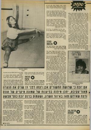 העולם הזה - גליון 2384 - 11 במאי 1983 - עמוד 76 | לצומת רעננה והשאירה אותה שם. היא לא נראתה מאז. המישטרה שחקרה במיקרה, הגיעה למסקנה כי הצעירה נרצחה על רקע מיני, וגופתה הוסתרה. של אביו ויצא לכביש תל־אביב־חיפה.