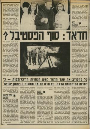 העולם הזה - גליון 2384 - 11 במאי 1983 - עמוד 8 | ב־ 1981 בין ישראל ובין אש״ף, הוכיחה את חוסר התועלת של חדאד והמיליציות שלו. ההסכם המדיני מנע כל תקרית בגבול הצפון. לפיקוד של אש״ף לא היתה בעייה לשלוט בכוחותיו