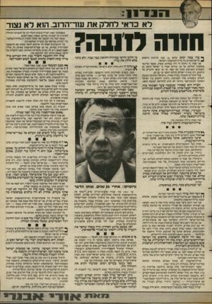 העולם הזה - גליון 2385 - 17 במאי 1983 - עמוד 10 | לא כדאי לחלק את עור־הדוב. הוא לא נצוד תורה ר11נ ה7 ^ עוד כמה ימים ימלאו 16 שנה לניתוק היחסים ^ הדיפלומטיים ביו ברית־המועצות וישראל. אני סבור כי ניתוק זה היה