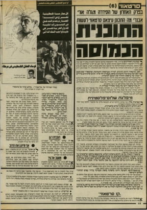 העולם הזה - גליון 2385 - 17 במאי 1983 - עמוד 11 | סרטאוו׳ בפרק האחרון שר הסידוה מגלה אוו׳ אבנו׳ מה התכונן עיצאם סרטאווי דעשות 1ח11;1:11 הכמוסה ^ שבועות האחרונים של חייו, אחרי ההתפוצצות במושב המועצה הלאומית