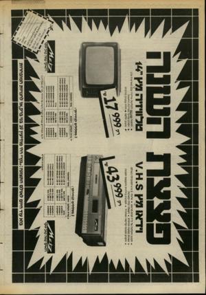 העולם הזה - גליון 2385 - 17 במאי 1983 - עמוד 13 | וידאו מץ *.3ו/.ג • תכנון הקל ט ה עד ל־ 7ימים מראש • שיטת 1-1.5.המובילה בעולם • טעינת קסטה חזיתית • הפעלה קלה ופשוטה • חיפוש תמונה קדימה ואחורה • תמונות בודדות