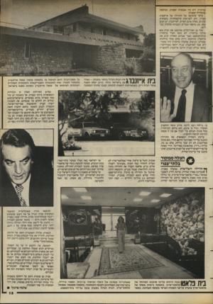 העולם הזה - גליון 2385 - 17 במאי 1983 - עמוד 16 | המרכזית היא מין אמבטיה יפאנית, המוקפת נצימחייה יפאנית. עיקר שימושה של החווילה של אייזנברג בסביון, הוא לפגישות מישפחתיות בשמחות ובחגים. כאלה אינם חסרים.