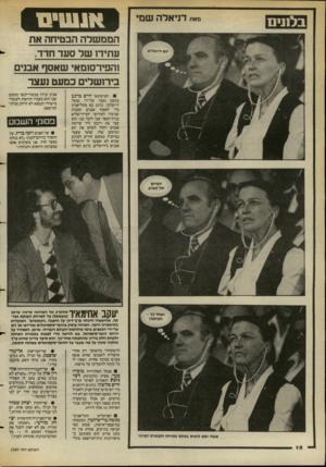 העולם הזה - גליון 2385 - 17 במאי 1983 - עמוד 19 | בלונים סאת דניאלה שמי הממשלה הבטיחה את עתידו של סעד חדד. והפירסומאי שאסף אבנים בירושלים כמעט נעצר הפרסומאי יורם ברגע כמעט נעצר על־ידי שוטר ירושלמי. ברנע בא