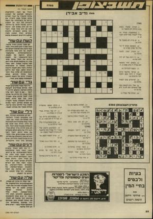 העולם הזה - גליון 2385 - 17 במאי 1983 - עמוד 23 | הו רו ס קו פ (המשך מעמוד )21 האחד עם השני. הדקדקנות והכניסה לפרסים של העקרב עלולה להכביד על השוד, למרות שהוא מסוגל ממש להעריץ את בן־זוגו על כישרונותיו ועל