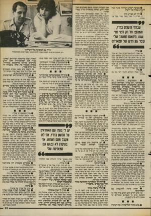 העולם הזה - גליון 2385 - 17 במאי 1983 - עמוד 36 | • כעובד רשות השידור אתה יכול להכיע עמדה או דיעה? • וזה לא מפריע לך? זה מפריע לי מאוד מאוד מאוד. אבל אני מסתדר. עברתי חש!׳ ברדיו, והמהפו חו וק לפני חצי שנה.