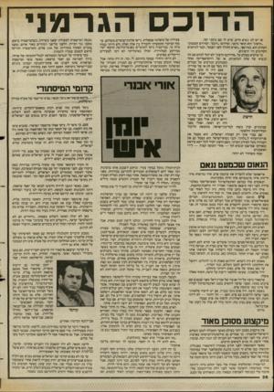 העולם הזה - גליון 2385 - 17 במאי 1983 - עמוד 37 | הדנכסהגר מני אז יש לנו נשיא חדש, שיש לו שם גרמני יפה. ״הרצוג״ הוא תואר גרמני, ופירושו ״דוכס״ .הפירוש הטבטוני העתיק הוא, כמדומני ,״האיש ההולך לפני הצבא״ ,וכבר