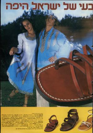 העולם הזה - גליון 2385 - 17 במאי 1983 - עמוד 40 | להשיג ברשת החנויות הבאו ת : ת ל ־ אביב: נעלי רונדו -דיזנגוף ; 199 נעלי רונדו -אלנבי ; 31 נעלי חביב — פסג׳ קולנוע הוד ; כל-בו שלום. ירושלים: עור היוצר, בחוצות
